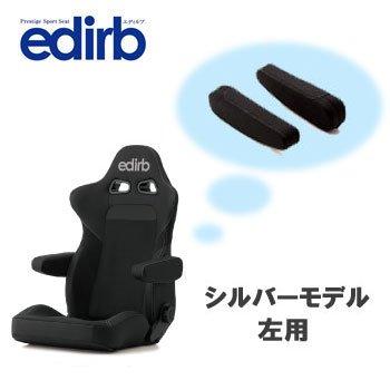 edirb (エディルブ) 054専用 別売りアームレスト 左側用 (シルバーモデル) P52PNZ