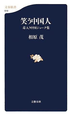 笑う中国人―毒入り中国ジョーク集 (文春新書)