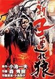 新・子連れ狼 9―Lone wolf (ビッグコミックス)