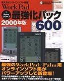 WorkPad+Palmシリーズ最強化パック600―使えるオンラインソフト満載! (2000年版)