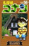 名探偵コナン 56 (少年サンデーコミックス)