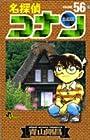 名探偵コナン 第56巻