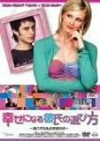 幸せになる彼氏の選び方 負け犬な私の恋愛日記 [DVD]