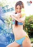 木下優樹菜 DVD 「青空ガール」