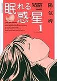 眠れる惑星 1 (1) (サンデーGXコミックス)
