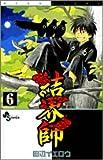 結界師 (6) (少年サンデーコミックス)