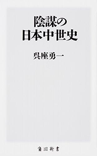 ネタリスト(2018/08/06 13:00)「歴史に学ぶくらいならワンピースを」日本史学者・呉座勇一の警告