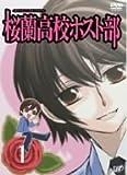 桜蘭高校ホスト部 Vol.1 [DVD]