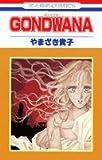 GONDWANA / やまざき 貴子 のシリーズ情報を見る