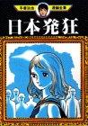 日本発狂 (手塚治虫漫画全集 (247))