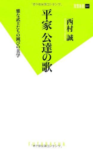平家公達の歌 (双葉新書)