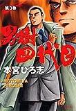 男樹四代目 第3巻 (SCオールマン)