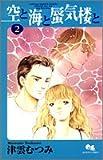 空と海と蜃気楼と 2 (クイーンズコミックス)