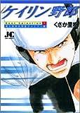 ケイリン野郎 Best Selection 1 ジュディーコミックス