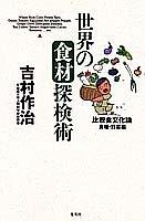 世界の食材探検術―比較食文化論 食糧・野菜編