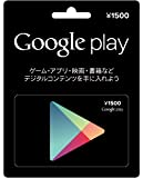 Google play card 1.500円