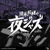 須永辰緒の夜ジャズ~Jazz Allnighters~No.6