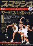 スマッシュ 2008年 02月号 [雑誌]