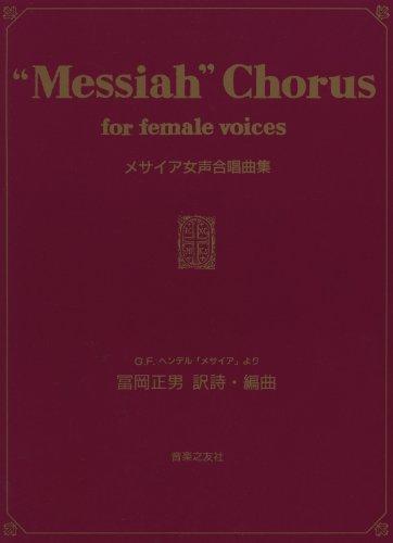 メサイア女声合唱曲集