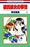 4 (Kareshi Kanojo no Jijou) (in Japanese)