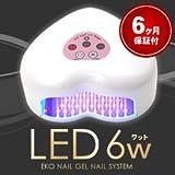 EKONAIL(エコネイル) ハート型LEDライト本体(6Wタイマー付き)(ジェルネイル用)