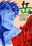 岳 5 (5) (ビッグコミックス)