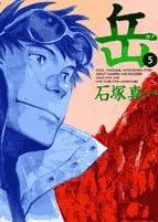 岳 5 (ビッグコミックス)