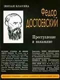 [Live] Dostoevsky - Crime and Punishment (black cover) / [Zhivoy] Dostoevskiy - Prestuplenie i nakazanie (chernaya oblozhka) - Dostoevskiy F.