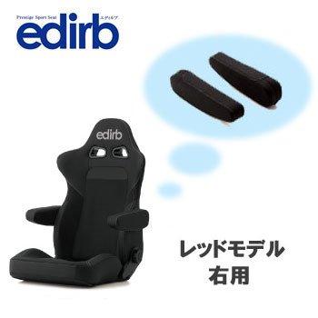 edirb (エディルブ) 054専用 別売りアームレスト 右側用 (レッドモデル) P51PBZ