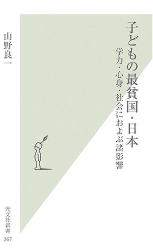 子どもの最貧国・日本