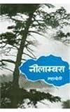 img - for           (Neelambaraa) book / textbook / text book