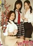 レズ奴隷7 [DVD]