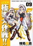 GS美神極楽大作戦!! 9 新装版 (少年サンデーコミックスワイド版)