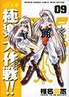 GS美神 極楽大作戦!! 新装版 第9巻 2006年10月18日発売