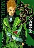 土竜の唄 6 (6) (ヤングサンデーコミックス)