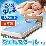 09ジェルでクール 枕用セット シングル(90×180cm)