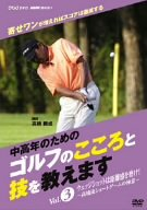 NHK趣味悠々 中高年のためのゴルフのこころと技を教えます Vol.3 [DVD]