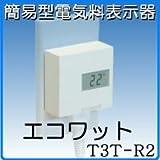 簡易型電気料金表示器エコワット T3T-R2
