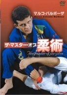 マルコ・バルボーザ ザ・マスター・オブ柔術 [DVD]