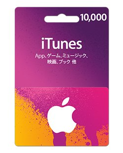 アップル iTunes Card 10000