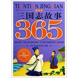 img - for Every day 365 classic series: same story (summer rolls Phonetic version)(Chinese Edition) book / textbook / text book