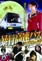 暴行高速バス 欲望の雫 [DVD]
