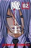 魔王 2―JUVENILE REMIX (2) (少年サンデーコミックス)