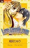 Love Lesson.com / 悠妃 りゅう のシリーズ情報を見る