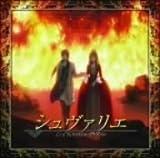 「シュヴァリエ~絆と報復~」オリジナル・サウンドトラック