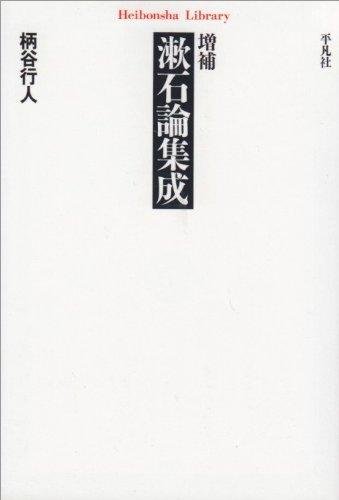 増補 漱石論集成