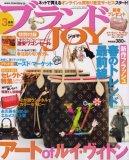 ブランド JOY (ジョイ) 2008年 03月号 [雑誌]