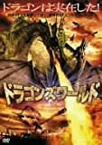 ドラゴンズワールド [DVD]