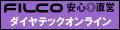 ダイヤテック-オンライン