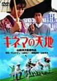 ���ͥޤ�ŷ�� [DVD]
